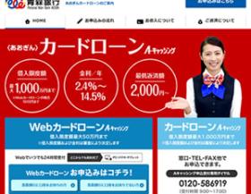 青森銀行 あおぎんカードローン「Aキャッシング」の融資スピード・申込 ...