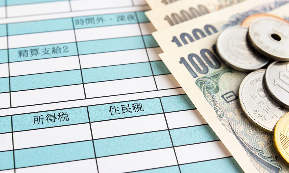 税 年収 世帯 住民 非課税